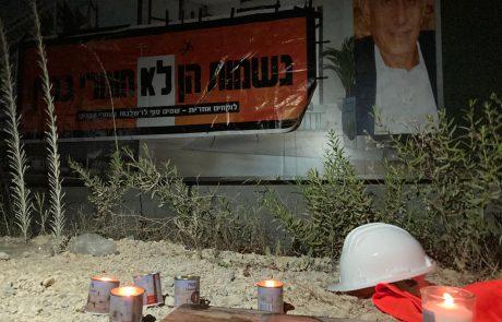 מחאה על מותו של מחמוד אלטוס באתר בנייה בבית שמש